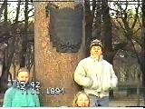 У памятника Шубину